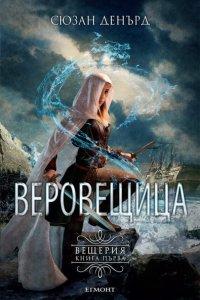 Bulgarian edition, Egmont Publishers